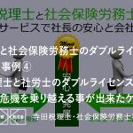 大阪の税理士と社会保険労務士のダブルライセンス集団!メリット事例④