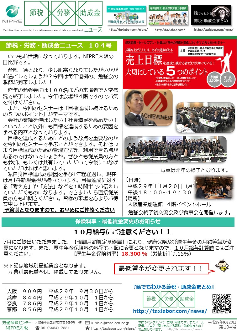 節税・労務・助成金ニュース 平成29年9月No104