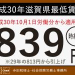 平成30年 滋賀県最低賃金が時給839円に決定!適用は10月1日から!