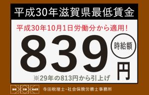 滋賀県最低賃金平成30年