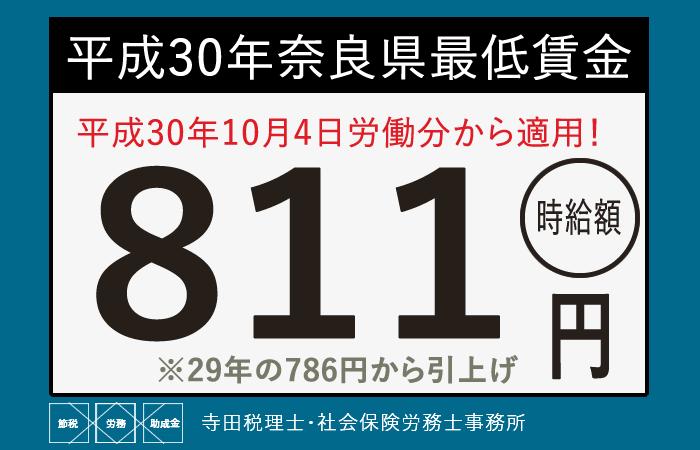 奈良県最低賃金平成30年