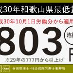 平成30年 和歌山県最低賃金が時給803円に決定!適用は10月1日から!