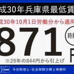 平成30年 兵庫県最低賃金が時給871円に決定!適用は10月1日から!