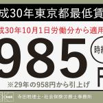 平成30年 東京都最低賃金が時給985円に決定!適用は10月1日から!
