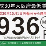 平成30年 大阪府最低賃金が時給936円に決定!適用は10月1日から!
