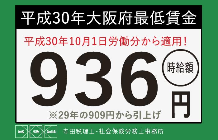 大阪府最低賃金平成30年