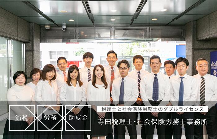 寺田税理士・社会保険労務士事務所