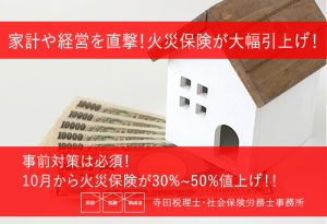 2019年10月より火災保険が値上げとなります