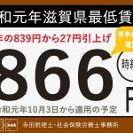 令和元年 滋賀県最低賃金が27円引上げ時給866円に!適用は10月3日予定