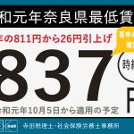 令和元年 奈良県最低賃金が26円引上げ時給837円に!適用は10月5日予定
