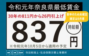 奈良県最低賃金令和元年