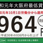 最新情報!令和元年 大阪・東京・京都・兵庫・和歌山・奈良・滋賀の最低賃金の一覧!