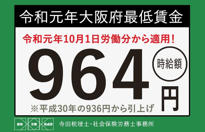 大阪府最低賃金令和元年