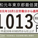 令和元年(2019年)東京都最低賃金は1,013円!適用は2019年10月1日から