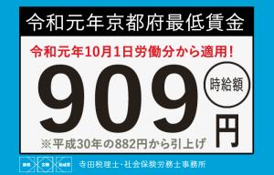 京都府最低賃金令和元年