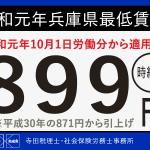 令和元年(2019年)兵庫県最低賃金は899円!適用は2019年10月1日から