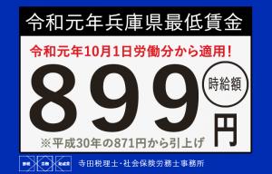 兵庫県最低賃金令和元年