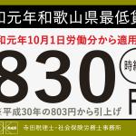 令和元年(2019年)和歌山県最低賃金は830円!適用は2019年10月1日から