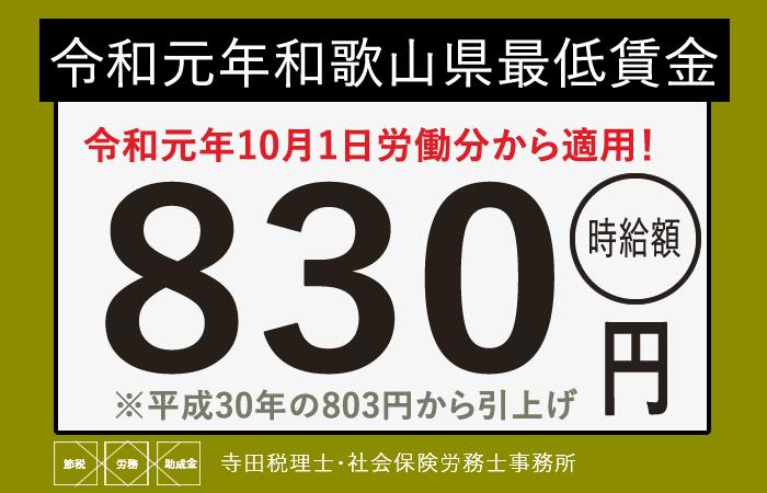 和歌山県最低賃金令和元年