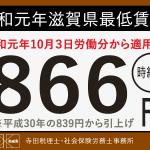令和元年(2019年)滋賀県最低賃金は866円!適用は2019年10月3日から
