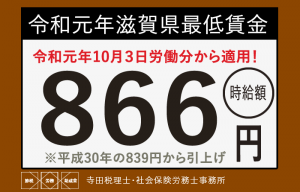 滋賀県最低賃金令和元年
