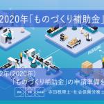 令和2年(2020年) 「ものづくり補助金」公募開始は3月中旬!