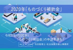ものづくり補助金令和元年2020年