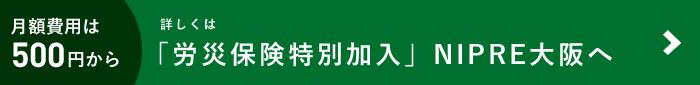 労災保険特別加入 NIPRE大阪